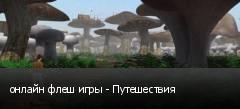 онлайн флеш игры - Путешествия