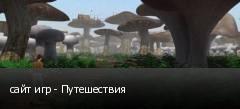 сайт игр - Путешествия