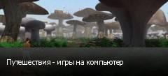 Путешествия - игры на компьютер
