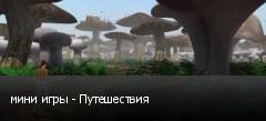 мини игры - Путешествия