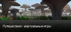 Путешествия - виртуальные игры