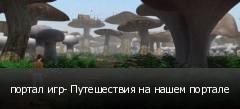 портал игр- Путешествия на нашем портале
