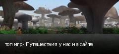 топ игр- Путешествия у нас на сайте