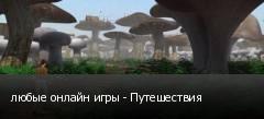 любые онлайн игры - Путешествия