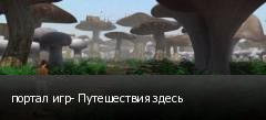 портал игр- Путешествия здесь