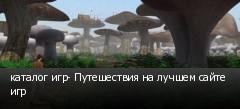 каталог игр- Путешествия на лучшем сайте игр