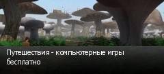 Путешествия - компьютерные игры бесплатно