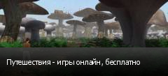 Путешествия - игры онлайн, бесплатно