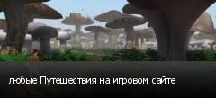 любые Путешествия на игровом сайте