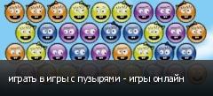 играть в игры с пузырями - игры онлайн