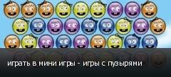 играть в мини игры - игры с пузырями