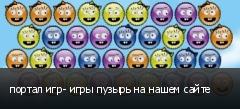 портал игр- игры пузырь на нашем сайте