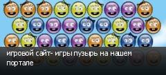 игровой сайт- игры пузырь на нашем портале