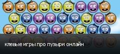 клевые игры про пузыри онлайн