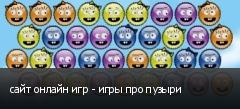 сайт онлайн игр - игры про пузыри