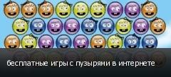 бесплатные игры с пузырями в интернете