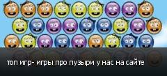 топ игр- игры про пузыри у нас на сайте
