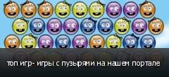 топ игр- игры с пузырями на нашем портале