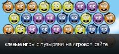 клевые игры с пузырями на игровом сайте