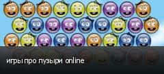 игры про пузыри online