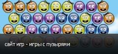 сайт игр - игры с пузырями