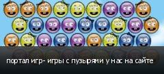 портал игр- игры с пузырями у нас на сайте
