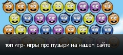 топ игр- игры про пузыри на нашем сайте