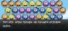 топ игр- игры пузырь на лучшем игровом сайте