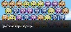 русские игры пузырь