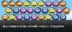 все клевые игры онлайн игры с пузырями