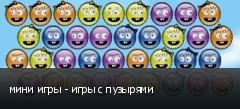 мини игры - игры с пузырями