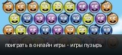 поиграть в онлайн игры - игры пузырь