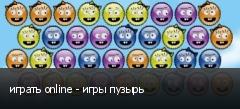 играть online - игры пузырь