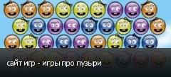 сайт игр - игры про пузыри