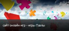 сайт онлайн игр - игры Пазлы
