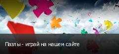 Пазлы - играй на нашем сайте