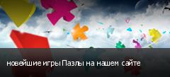 новейшие игры Пазлы на нашем сайте