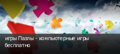 игры Пазлы - компьютерные игры бесплатно