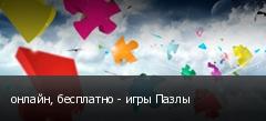 онлайн, бесплатно - игры Пазлы
