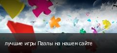лучшие игры Пазлы на нашем сайте