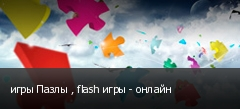 игры Пазлы , flash игры - онлайн