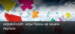 игровой сайт- игры Пазлы на нашем портале