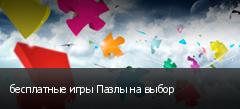 бесплатные игры Пазлы на выбор