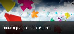 новые игры Пазлы на сайте игр