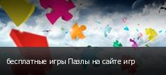 бесплатные игры Пазлы на сайте игр
