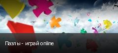 Пазлы - играй online