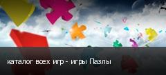 каталог всех игр - игры Пазлы