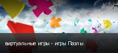 виртуальные игры - игры Пазлы