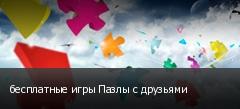 бесплатные игры Пазлы с друзьями