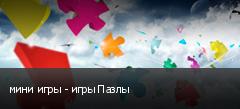 мини игры - игры Пазлы